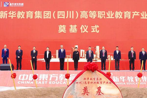 新华教育集团打造四川高等职业教育标杆