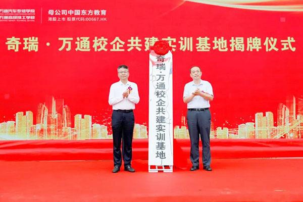 中国东方教育联手奇瑞打造服务精英大赛